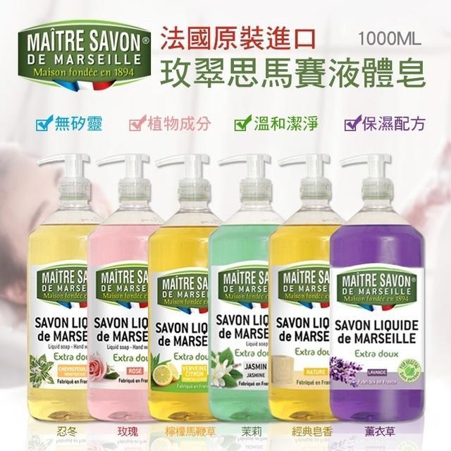 法國玫翠思馬賽液體皂1000ml