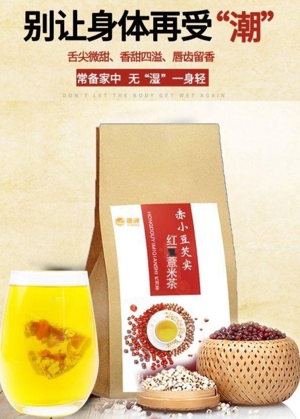 預購商品11/23結單  赤小豆芡紅豆薏米祛濕茶