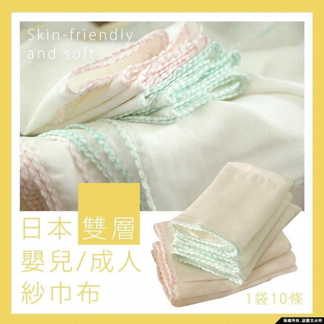 #日本雙層嬰兒/成人紗巾布(1袋10條)-