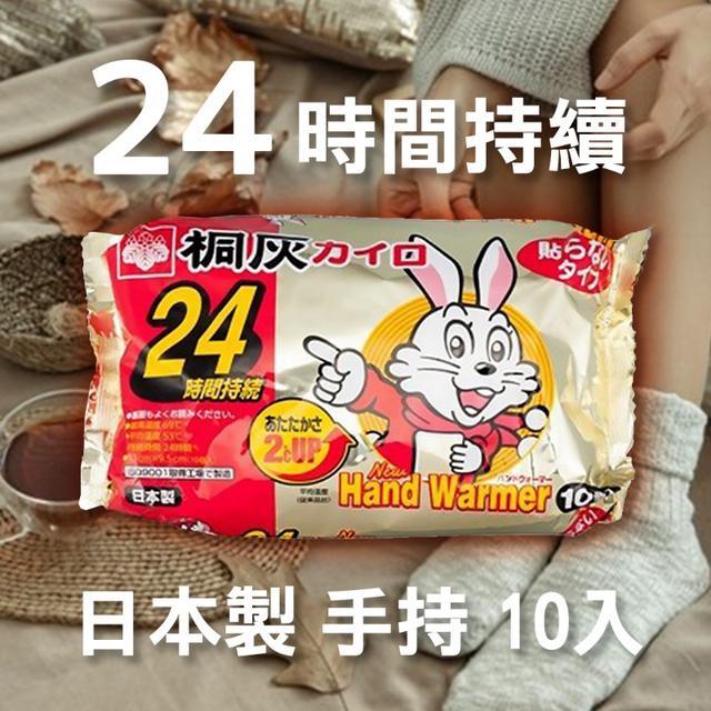 日本製桐灰24時手持暖暖包10入【收單日10/30】