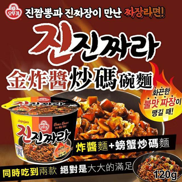 韓國 OTTOGI 不倒翁 金炸醬炒碼麵 (碗麵) 120g 炒碼炸醬麵