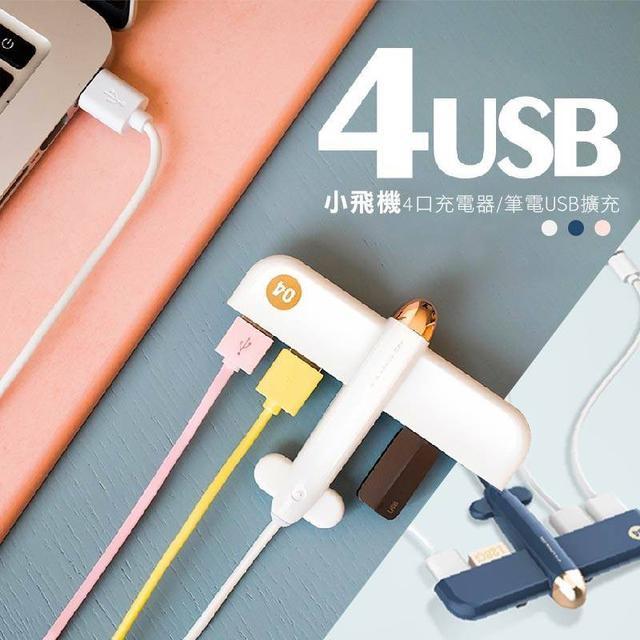 """超實用""""4in1 USB小飛機 4口充電器"""