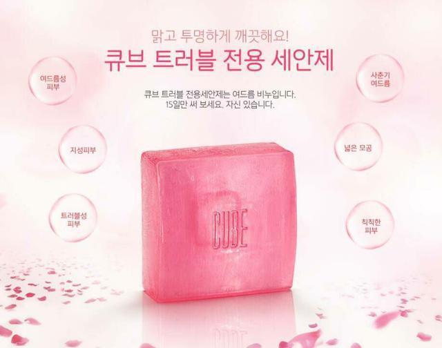 韓國 CUBE 手工天然茶樹去痘潔顏皂 100g