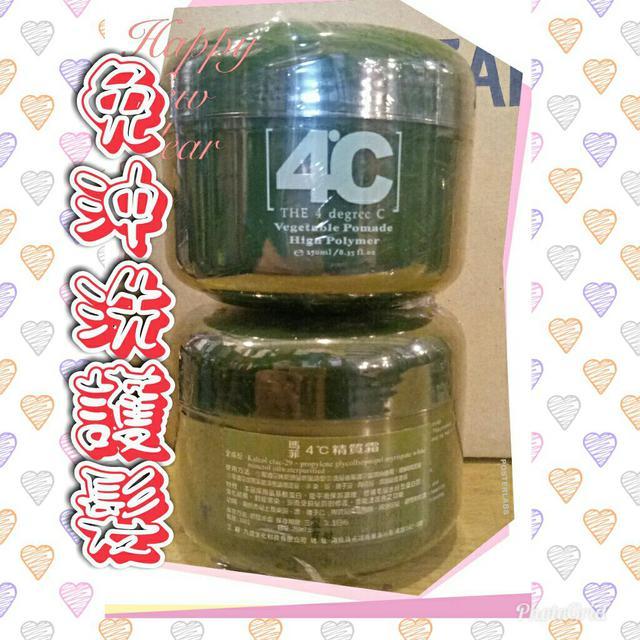 瑪菲4度C精質霜/250ml