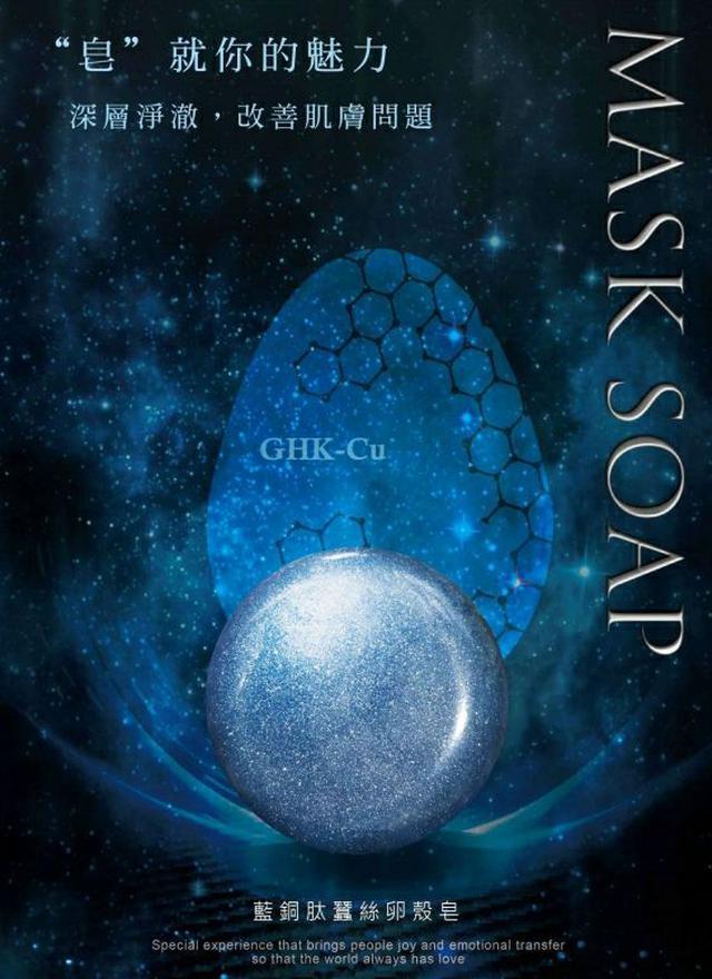 藍銅肽蠶絲卵殼皂 80g
