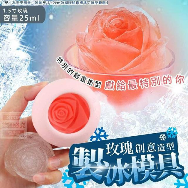 ☘️ 玫瑰創意造型製冰模具(3入)
