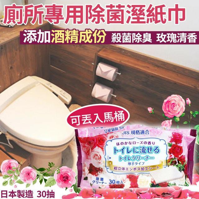 日本製造【廁所除菌玫瑰香溼紙巾】