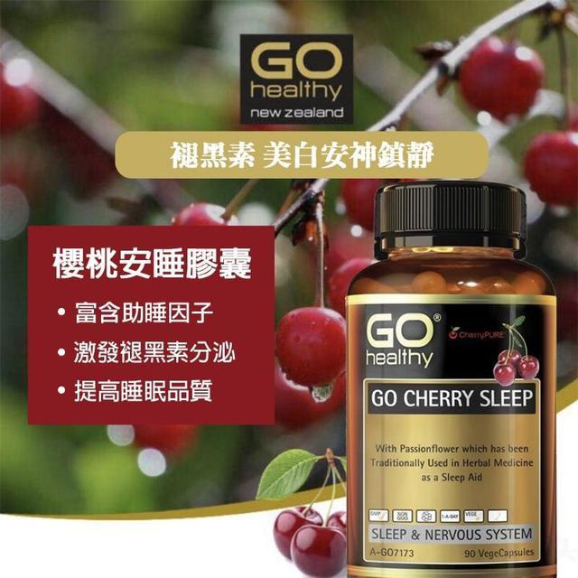紐西蘭GO Healthy櫻桃助眠膠囊90錠