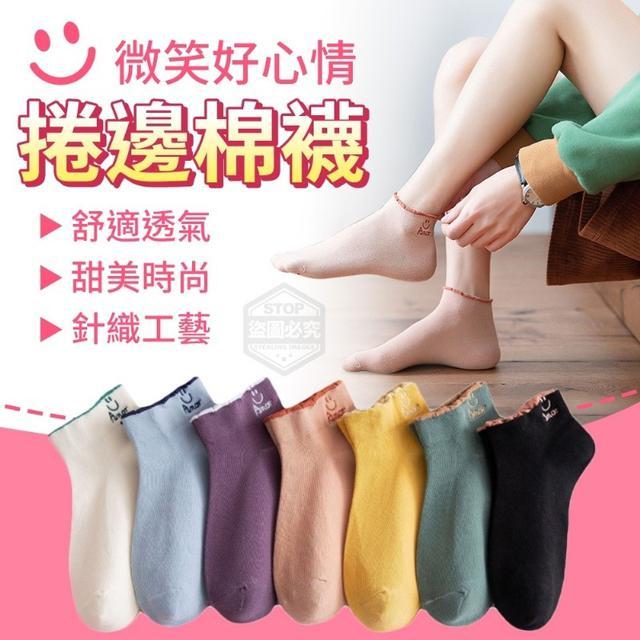 (O)預購 微笑好心情捲邊棉襪10雙