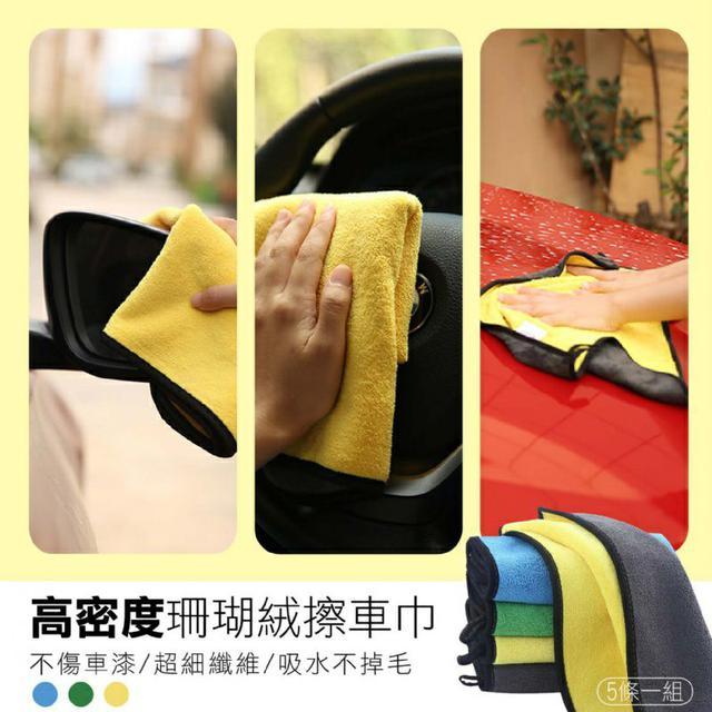 不傷車漆 雙面加厚 高密度珊瑚絨擦車巾~超細纖維 吸水不掉毛