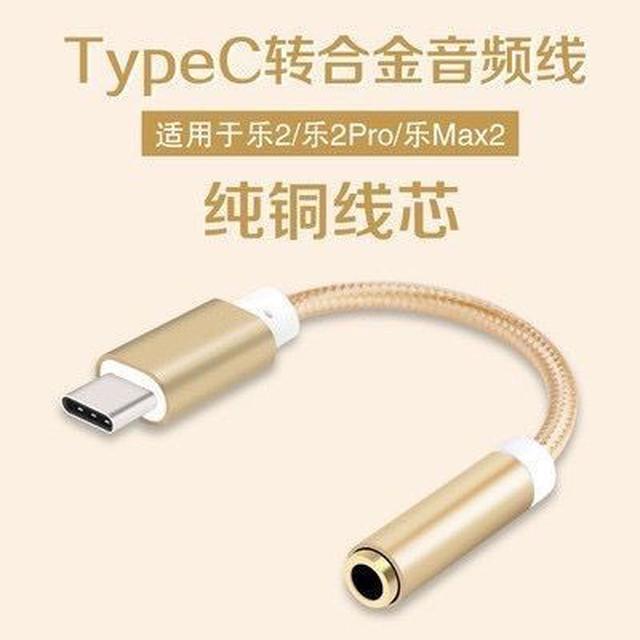 HTCU11U12Ultra手機TYPE C轉3.5MM耳機轉接頭Type-C對3.5mm耳機轉接器