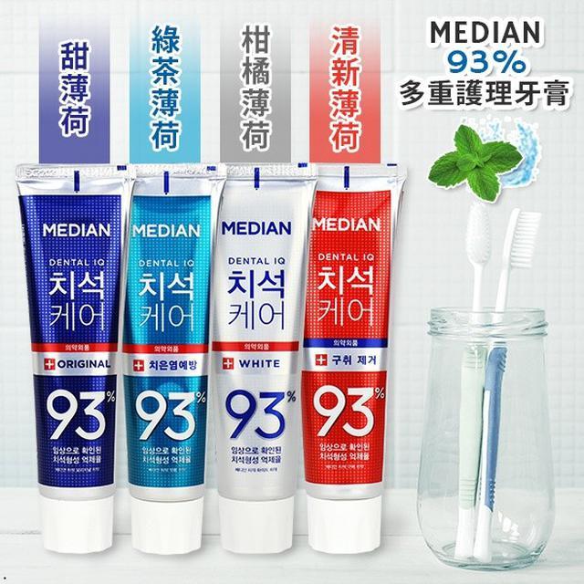 #美妝保養品 韓國 MEDIAN 93%多重護理牙膏120g