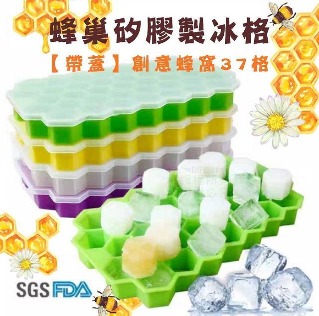 蜂巢矽膠製冰格🔥預購👉🏼Minoz(米諾子)