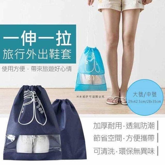 預購#多用途抽繩收納鞋袋(5大+5小)/組