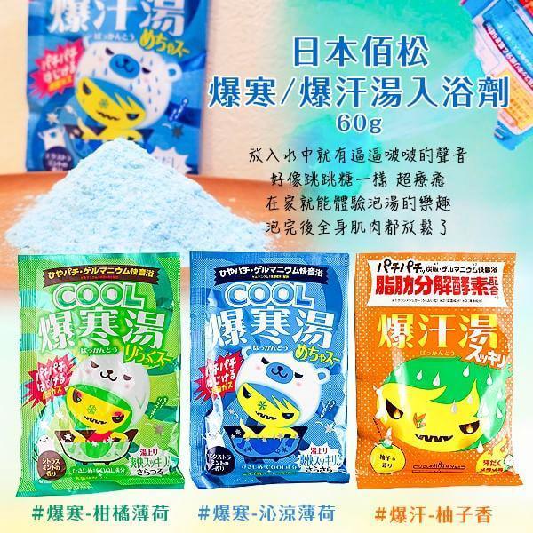 日本佰松 爆寒湯入浴劑 3入(款式隨機/不選款)