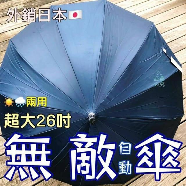 🌂26吋無敵自動傘 #外銷日本🇯🇵