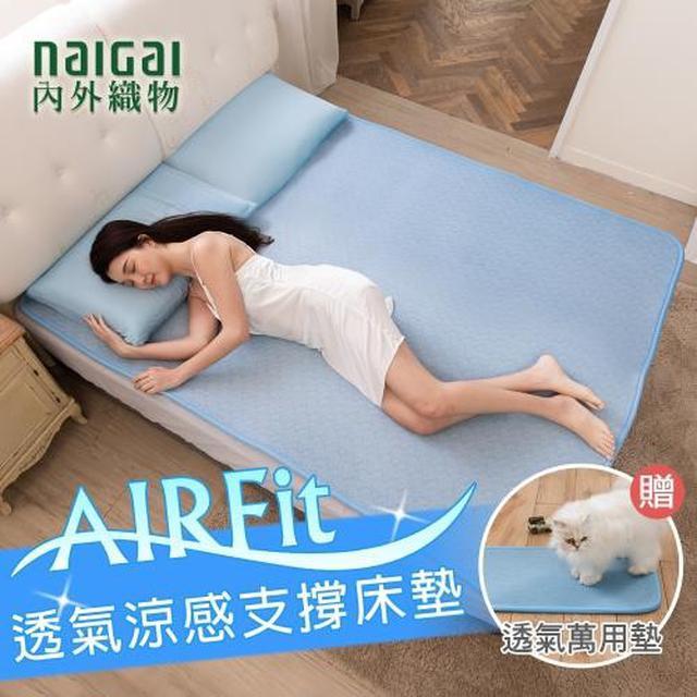 徵網路代理 日本內外織物AIR Fit涼感透氣水洗支撐床墊-雙人