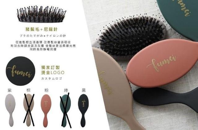 #有單就來喊喔~  #預購Fumei 神奇鬃毛大魔梳