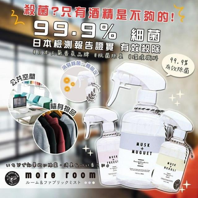 日本 more room衣物空間香氛噴霧 280ml