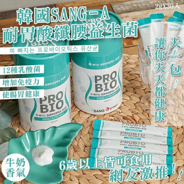 4/13收單-韓國SANG-A 耐胃酸纖腰益生菌