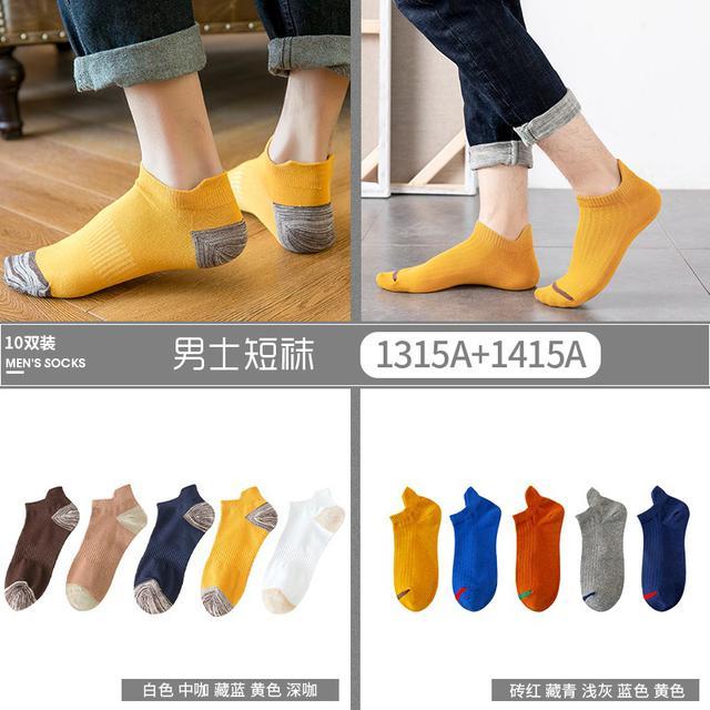 (預購)10雙男士襪子春夏季短襪防臭吸汗薄款棉襪(4-2)