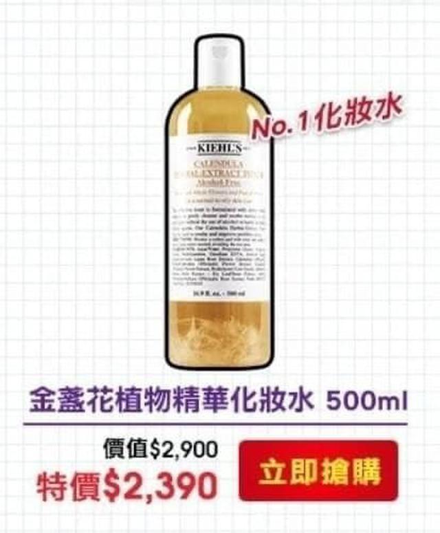契爾氏kiehl's金盞花植物精華化妝水40ml