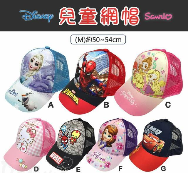 三麗鷗 迪士尼 兒童網帽