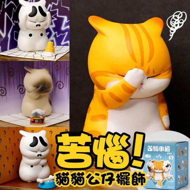苦惱貓貓公仔擺飾(袋裝/ 9款各1隻)