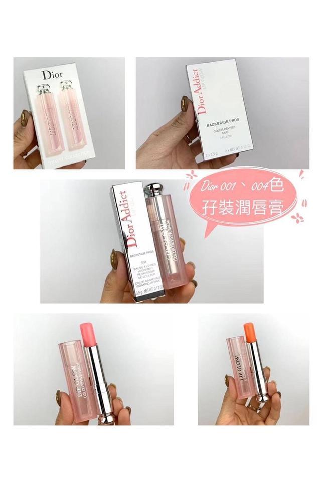 Dior 誘惑煥彩潤唇膏(雙包裝)