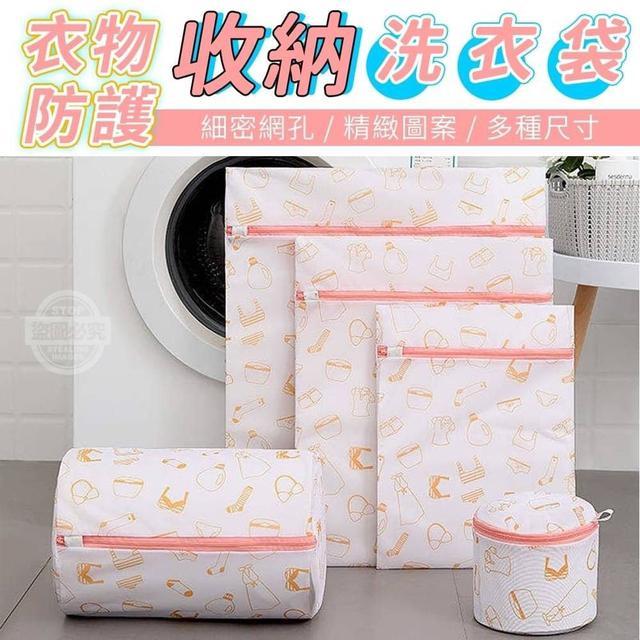 《預購》精緻圖案衣物防護收納洗衣袋組