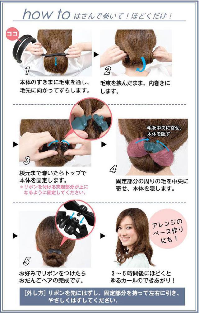 日本Lucky Trendy包頭捲髮器