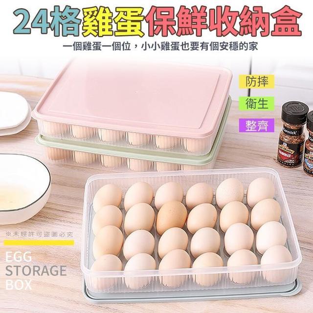 24格雞蛋保鮮收納盒