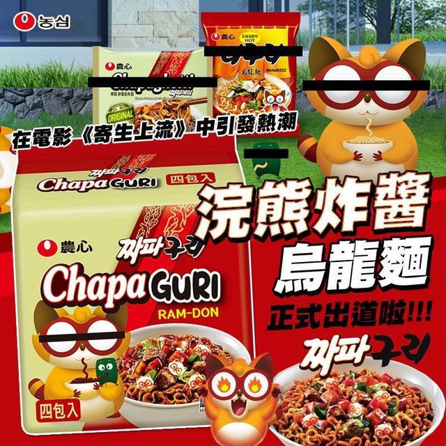 韓國 農心 浣熊炸醬烏龍麵 560g 四包入