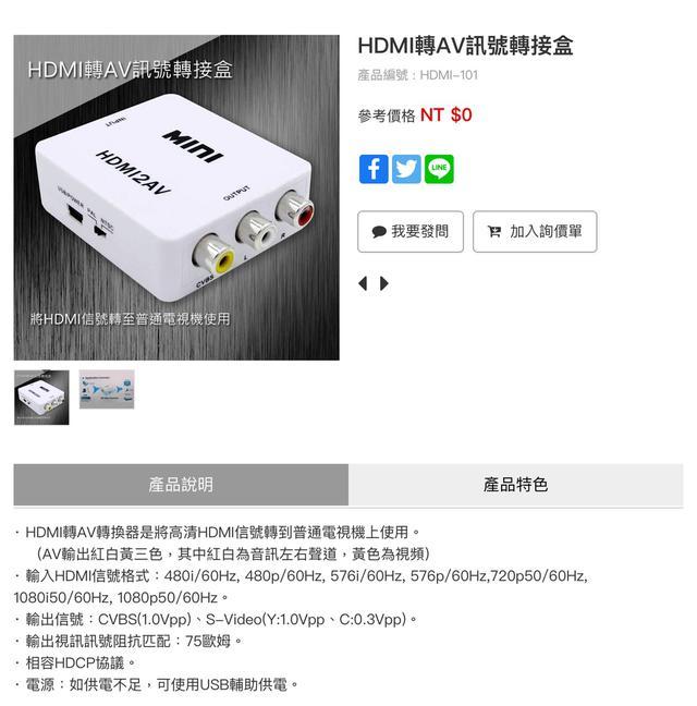 HDMI轉AV訊號轉接盒