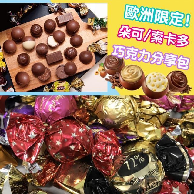 歐洲朵可/索卡多巧克力分享包200g