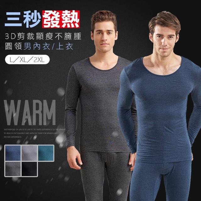 """""""三秒發熱""""3D剪裁顯瘦版 圓領男內衣/上衣~薄款秋冬修身 37度恆溫保暖"""