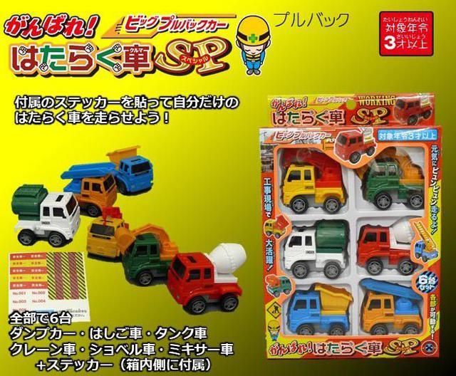 工程車 玩具車 迴力車 一盒6台