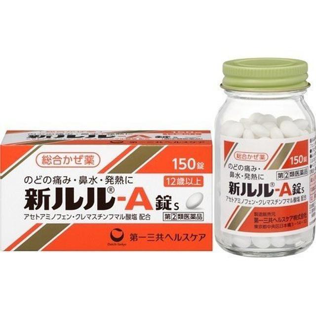 日本代構w-新Lulu A錠s 感冒藥 150錠 預購