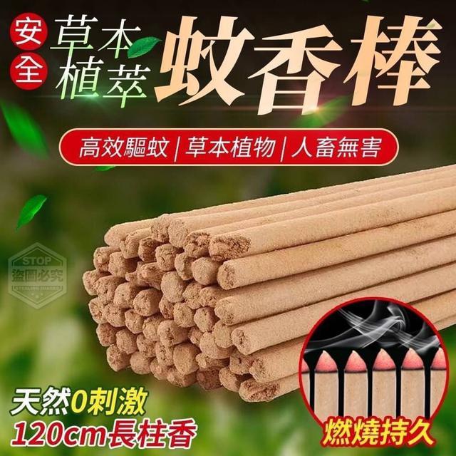K95260-草本植萃安全蚊香棒(40支)