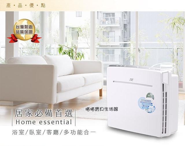 尚朋堂 空氣清淨機(10坪)~居家必備首選 浴室/臥室/客廳/多功能