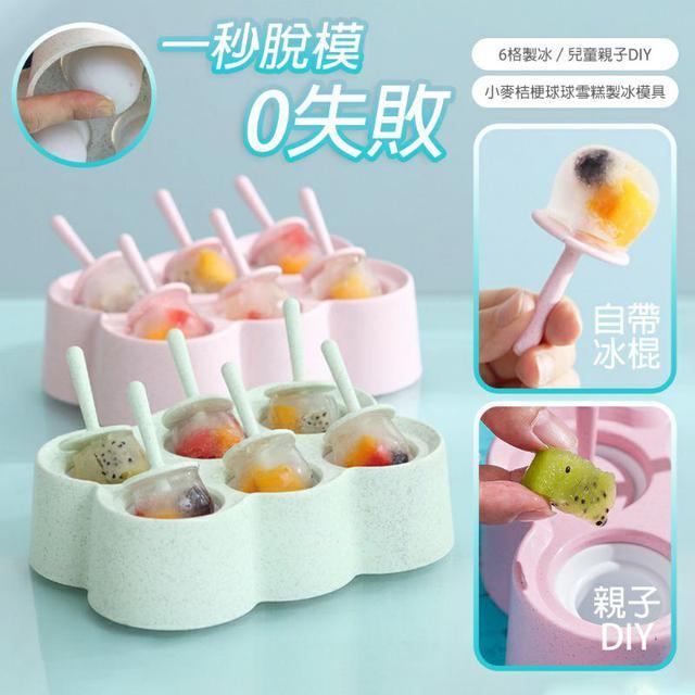 小麥桔梗球球雪糕/冰模6格製冰模具組~自帶冰棍直接舔食 軟膠易脫模 兒童親子DIY冰格