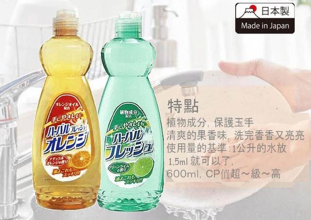 日本製~ 日本清潔用品大牌 Mitsuei 洗碗精 (600ML)(2入)