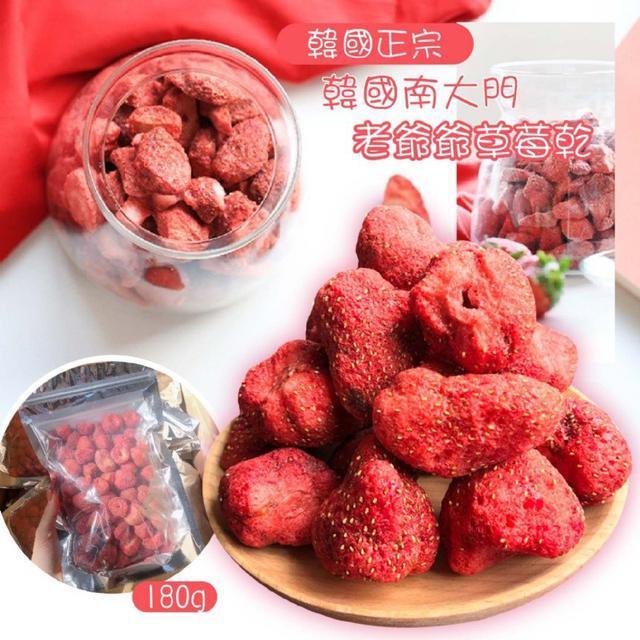 """""""韓國草莓季""""韓國南大門 正宗老爺爺 草莓乾180g-~外面有160g的請自行判斷喔"""