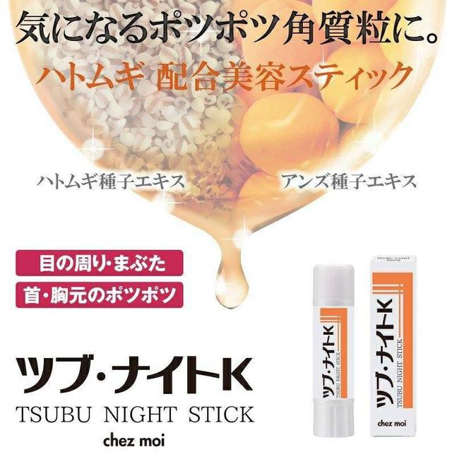 現貨 日本 TSUBU 除肉芽去角質粒美容精華棒6g