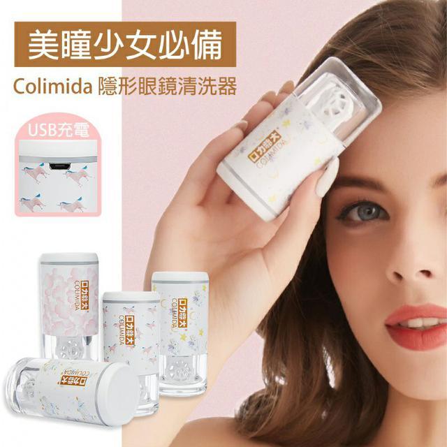 """""""美瞳少女必備""""Colimida 隱形眼鏡清洗器~3D渦輪去蛋白 告別乾澀 USB充電 自動清洗機"""