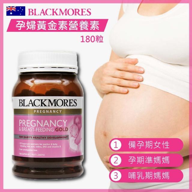 """""""澳洲正品代購""""Blackmores澳佳寶 孕婦黃金素營養素 180粒~哺乳期必備 含葉酸DHA"""