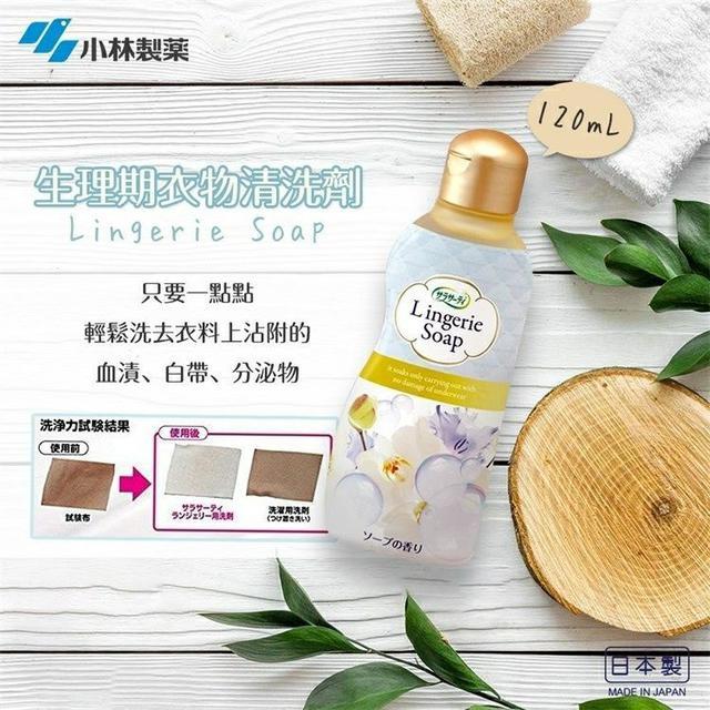 日本 小林生理期衣物清洗劑 120ml