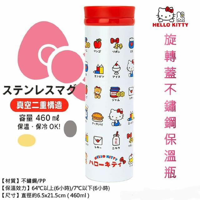 Hello Kitty 旋轉蓋不鏽鋼保溫瓶