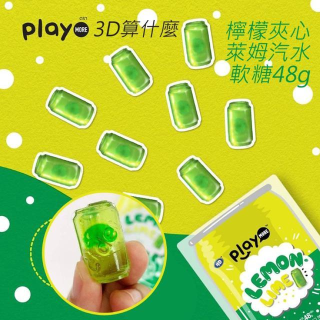 泰國7-11限定 立體4D玩更多 檸檬夾心萊姆汽水軟糖48g