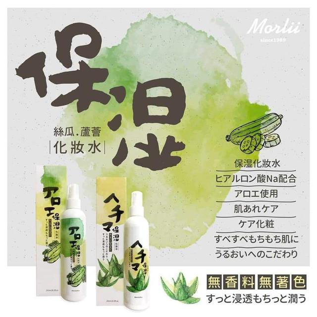 Morlii天然絲瓜純露+純萃蘆薈化妝水噴霧
